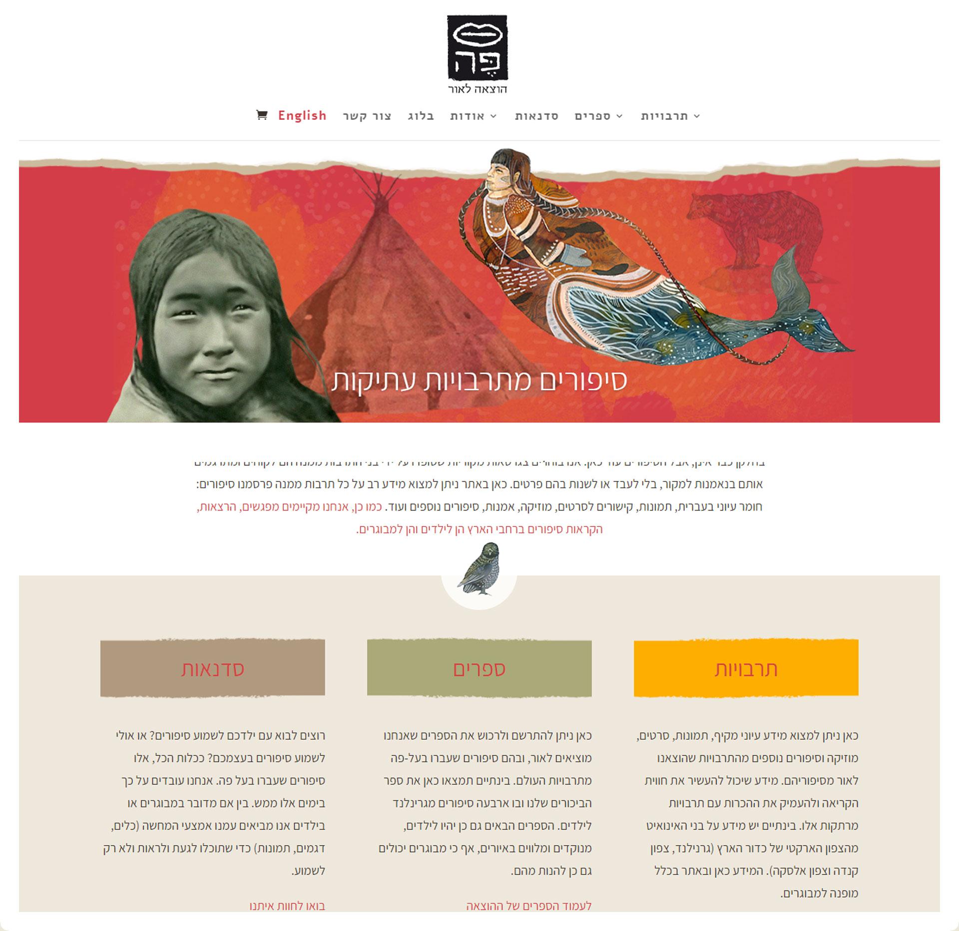 בניית אתרים - פה הוצאה לאור